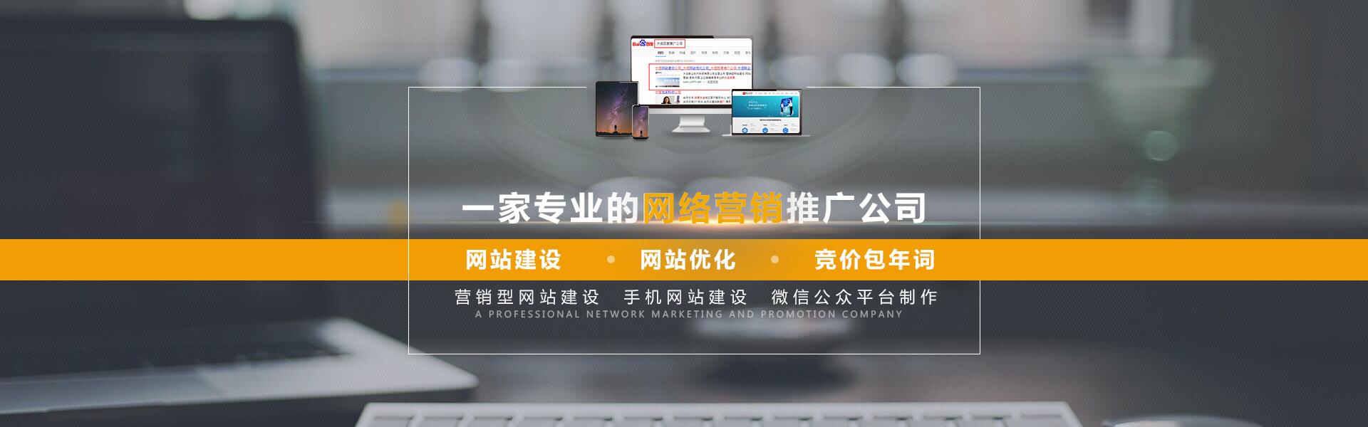 大连网站建设公司