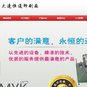 大连网站优化