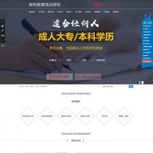 长海县网站建设